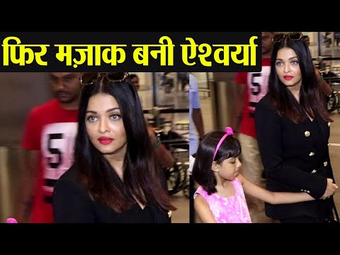 Xxx Mp4 Aishwarya Rai Bachchan Amp Aaradhya Bachchan Again Targeted By Fans After Cannes 2019 FilmiBeat 3gp Sex
