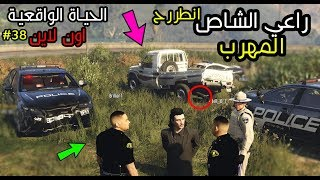 مهرب الشاص و المحامي ابو شعره : اون لاين قراند الحياة الواقعية 38# GTA 5