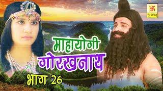 Mahayogi Gorakhnath Part 26   महायोगी गोरखनाथ भाग 26   Vivek Tank   Hindi Ful Film   Sursatyam Music