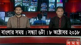বাংলার সময় | সন্ধ্যা ৬টা | ৮ অক্টোবর ২০১৮ | somoy tv bulletin 6pm | Latest Bangladesh News HD