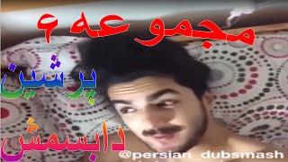 Persian Dubsmash پرشین دابسمش ایرانی #6