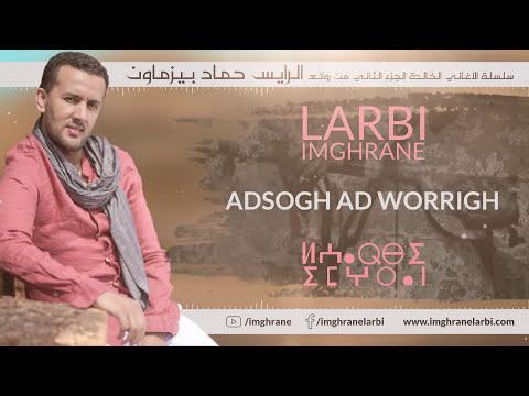 Larbi Imghrane - Adsogh Ad Worrigh (EXCLUSIVE) | (لعربي إمغران - أد سوغ أد وريغ (حصريًا
