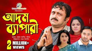 Adom Bepari | আদম ব্যাপারী | Akhomo Hasan, Urmila & Nayan Babu  | New Natok 2019 #Bangladesh