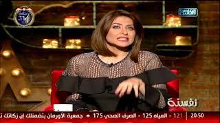 هيدي للرجالة: انت تطول اخلاق ومسئولية وطبيخ المصرية وشوبش يا أجنبية!