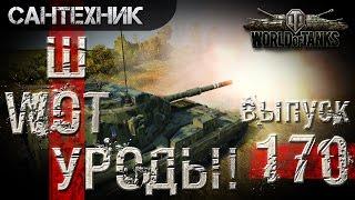 WoT УРОДЫ!!! Выпуск #170 World of Tanks (wot)