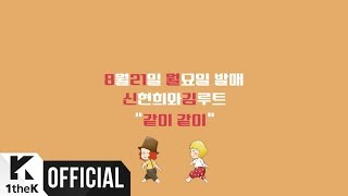 [Teaser] SEENROOT(신현희와김루트) _ TOGETHER(같이 같이)