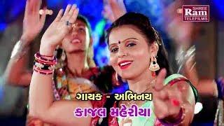 Kajal Maheriya Non Stop Garba | DURGA | Latest Gujarati Garba 2017 | FULL HD VIDEO | RDC Gujarati