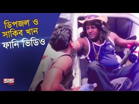 Xxx Mp4 Dipjol Amp Shakib Khan Funny Video Bengali Movie Golam SIS Media 3gp Sex