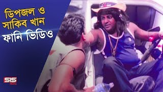 Dipjol & Shakib Khan Funny Video | Bengali Movie Golam| SIS Media
