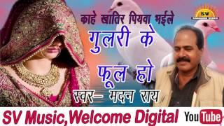 Kahe Khatir Piyava Bhaile || गुलरी के फूल हो || New Super Hit Bhojpuri song 2017