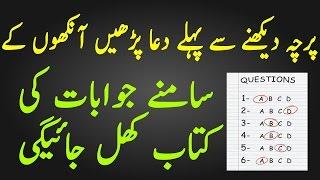 Exams K Liye Wazifa | Yadasht Behtar Banane Ka Wazifa | Wazifa for Success in Exams