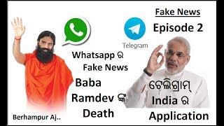 Berhampur Aj    Whatsapp, Ramdev, Telegram Odia Funny   Fake News - Ep 2   Khanti Odia Berhampuriya