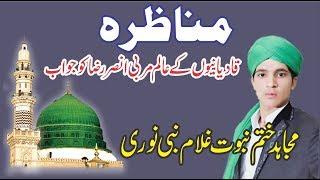 Qadiani /Ahmadi Ansar raza ko Jawab by Dr Ghulam Nabi Noori