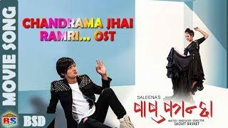New Nepali Movie Song-2017 | CHANDRAMA JHAIN RAMRI | BABU KANCHHA-OST | Salon Basnet/Karishma /Ritik