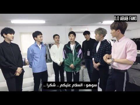 مقابلة EXO و SuperJunior من كواليس حفل SMTown دبي - مترجمة 06/04/2018