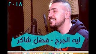 أغنية فضل شاكر الجديدة ليه الجرح 2018 - عبدالرحمن الحتو