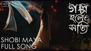 Shobi Maya | Golpo Holeo Shotti | Soham | Mimi | Birsa Dasgupta | 2014