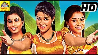 Kerala Nattilam Pengaludane Full Movie HD | Super Hit New Tamil Full Movie|HD