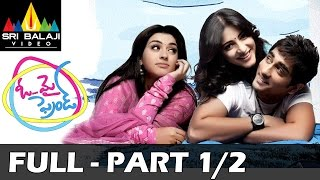 Oh My Friend Telugu Movie Full Part 1/2 | Siddharth, Shruti Haasan, Hansika | Sri Balaji Video