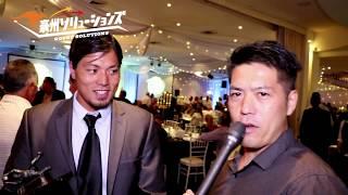 (海外サッカー)Illawarra Award 日本人選手インタビュー(豪州ソリューションズ)