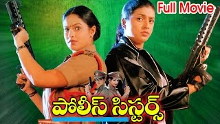 Police Sisters Full Length Telugu Movie || Roja, Raasi || Ganesh Videos - DVD Rip..