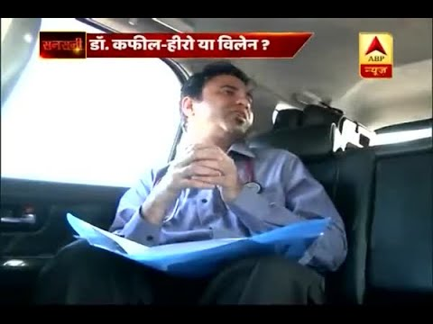 Xxx Mp4 Sansani Special Interview Of Hero Doctor Kafeel Who Was Removed After Gorakhpur Tragedy 3gp Sex