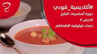 الدرس الثامن: حساء فيلوتيه الطماطم