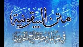 Matn al Bayqouniyyah fi `ilmi mustalah al hadith - متن البيقونية في علم مصطلح الحديث