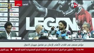 مؤتمر صحفي للإعلان عن تفاصيل مهرجان اعتزال حسام غالي