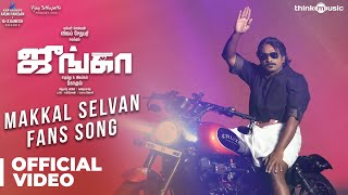 Junga | Makkal Selvan Fans Song Video | Vijay Sethupathi | Siddharth Vipin | Gokul
