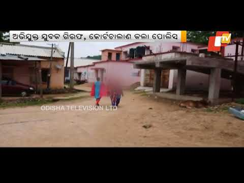 Woman raped in pretext of marriage in Gajapati, accused held