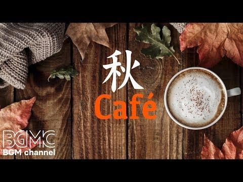🍁秋カフェLive Relaxing Autumn Jazz & Bossa Nova Autumn Cafe Music Instrumental Lounge