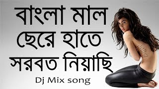 Bangla Mal Chere Hate Sorbot Niachi Dj Remix Mp3 Song By Anik Mix