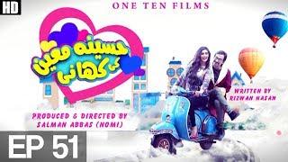 Haseena Moin Ki Kahani Episode 51 | APlus | Top Pakistani Dramas