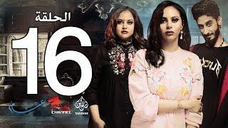 الحلقة السادسة عشر من مسلسل عشم - Asham Series Episode 16
