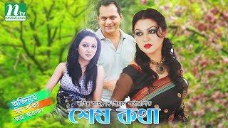 Special Bangla Natok Shesh Kotha (শেষ কথা) | Joya Ahsan, Mir Sabbir, Sayed Shuvro | Drama & Telefilm