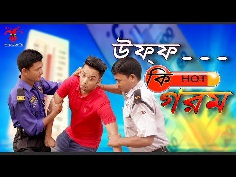 Xxx Mp4 Bangla New Funny Video উফ কি গরম Hot Weather Fun Videos 2017 Prank King Entertainment 3gp Sex