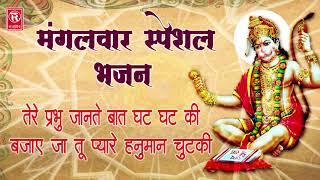 मंगलवार स्पेशल भजन : हनुमान चुटकी | Hanuman Chutki |  Raju Punjabi | Hindi Hanuman Ji Bhajan 2018