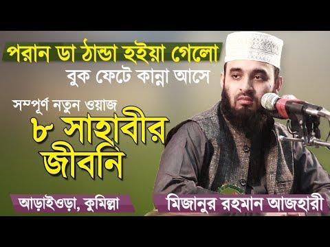 Xxx Mp4 চার খলিফার জীবনি সাহাবীদের জীবনি Bangla Waz By Mizanur Rahman Azhari 3gp Sex