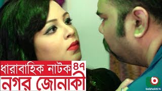 Bangla funny Natok   Nagar Jonaki   EP - 47   Raisul Islam Asad, Intekhab Dinar, Jenny
