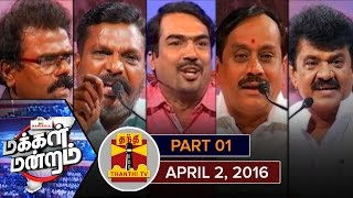 Makkal Mandram : Govt Other Than ADMK or DMK is Possible.? or Not Possible.? (02/04/16) | Part 1/3