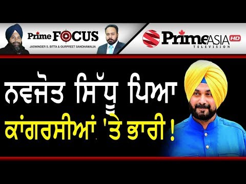 Xxx Mp4 Prime Focus 🔴 LIVE 340 The Congress High Command Came In Favour Of Navjot Sidhu 3gp Sex