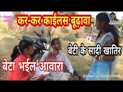 Xxx Mp4 V53COMEDY VIDEO Khesari Lalamp Neha Jiphanni 3gp Sex