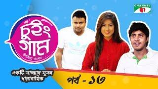 Chewing Gum, E13, Bangla Natok 2017, Directed By Sajjad Sumon