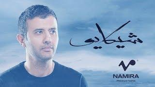Hamza Namira - Sheekayyo | حمزة نمرة - شيكايو