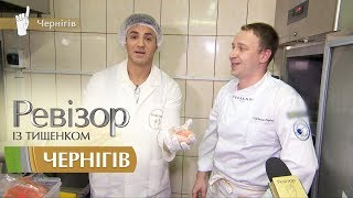Ревизор c Тищенко. 9 сезон - Чернигов - 12.11.2018