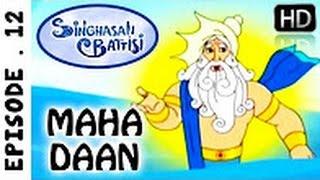 Vikramaditya Ka Mahan Daan   Ep   12   Sinhasan Battisi   Kids Hindi Stories