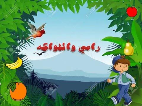 قصة رامي والفاكهة للأطفال