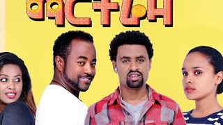 ማርትሬዛ  - Ethiopian Movie - Martreza Full Movie (ማርትሬዛ ሙሉ ፊልም)2015