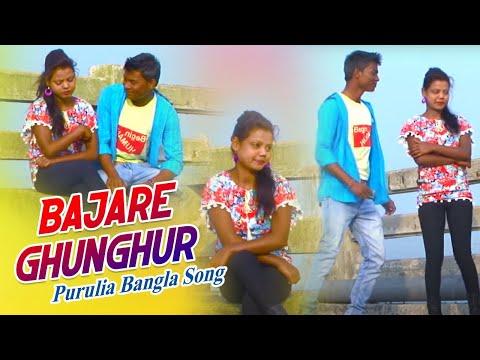 Xxx Mp4 New Purulia Video Song 2018 Bajare Tor Bajabo Ghunghur Singer Arjun Bengali Bangla Song 3gp Sex